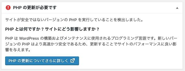 PHP更新を促す通知