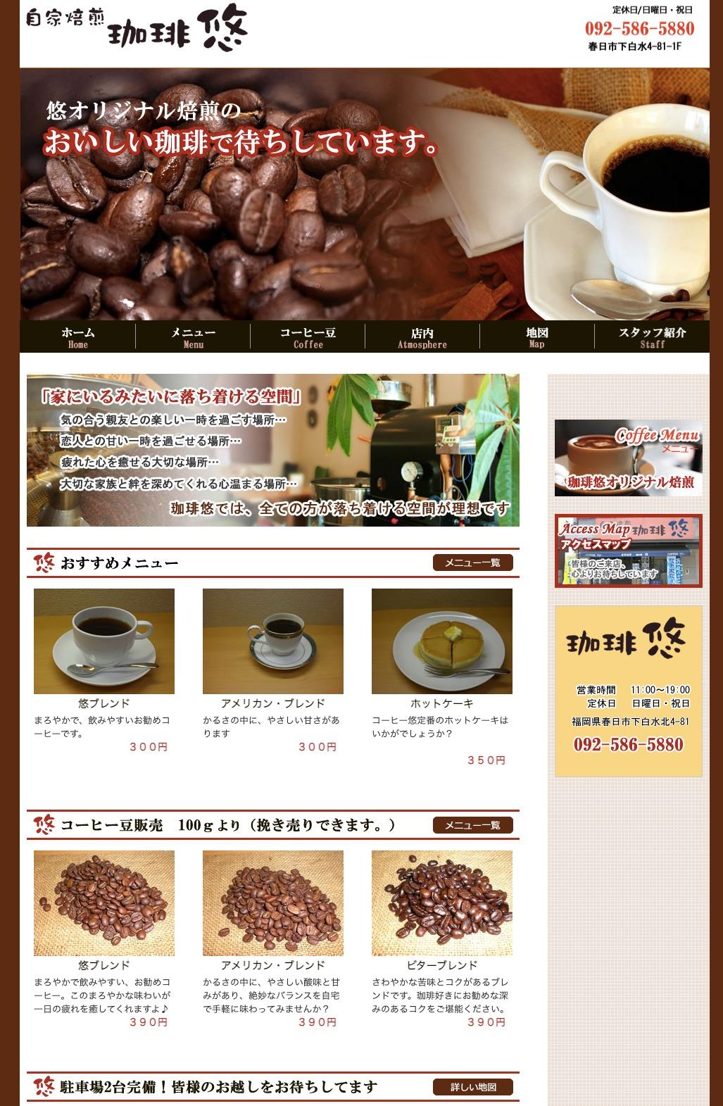 コーヒー悠|福岡県春日市にある喫茶店コーヒー悠