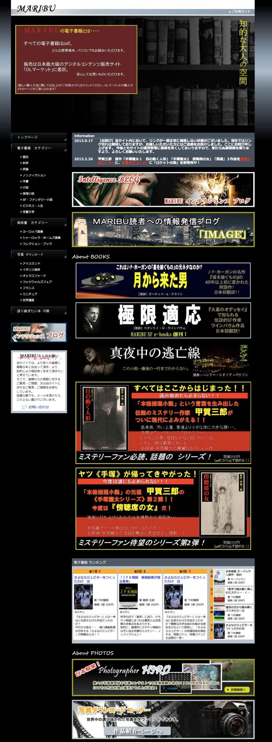 電子書籍・壁紙のダウンロード販売-MARIBU-TOPページ