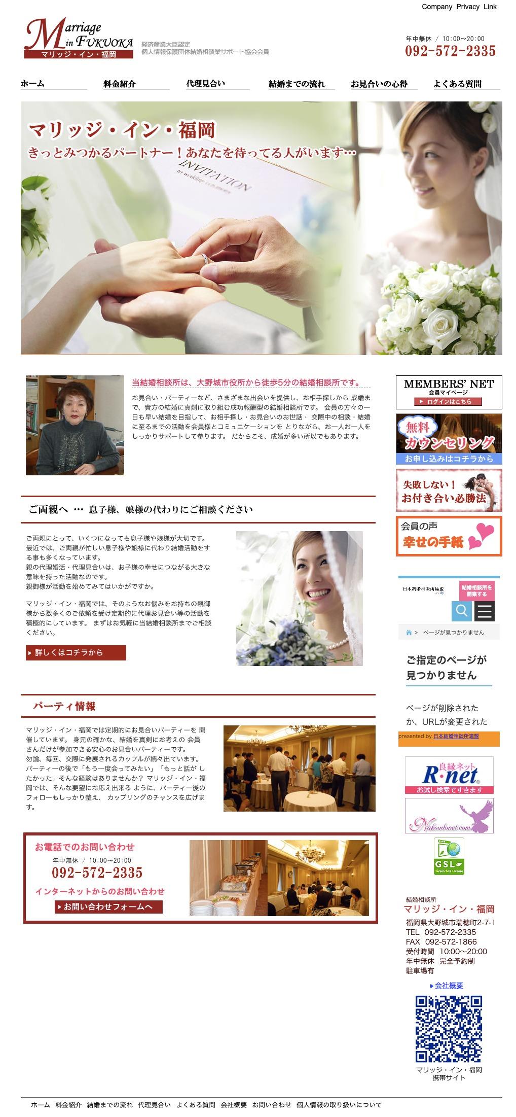 結婚相談所マリッジ・イン・福岡でお見合いをしてみませんか?|マリッジイン福岡トップページ