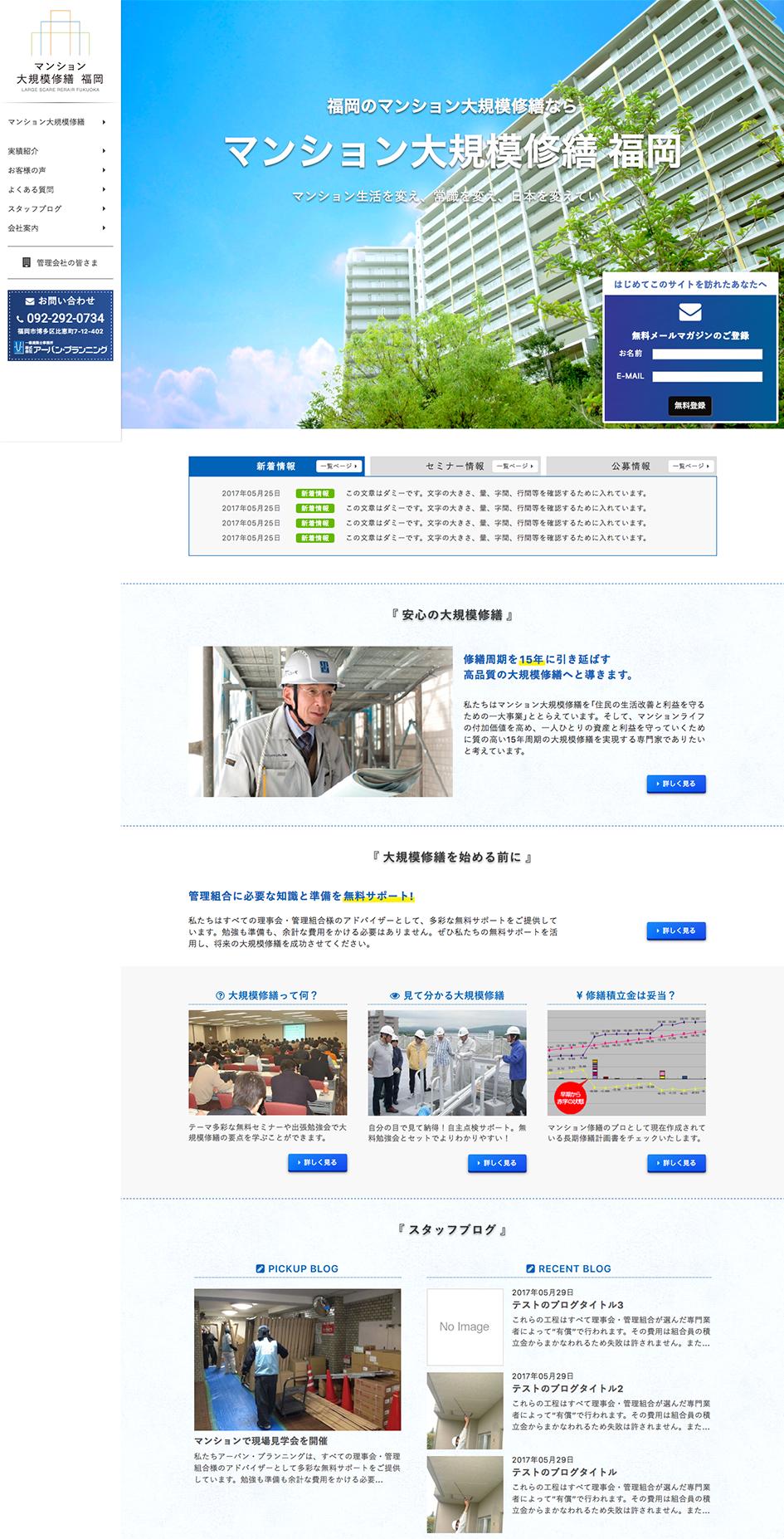 マンション大規模修繕 福岡