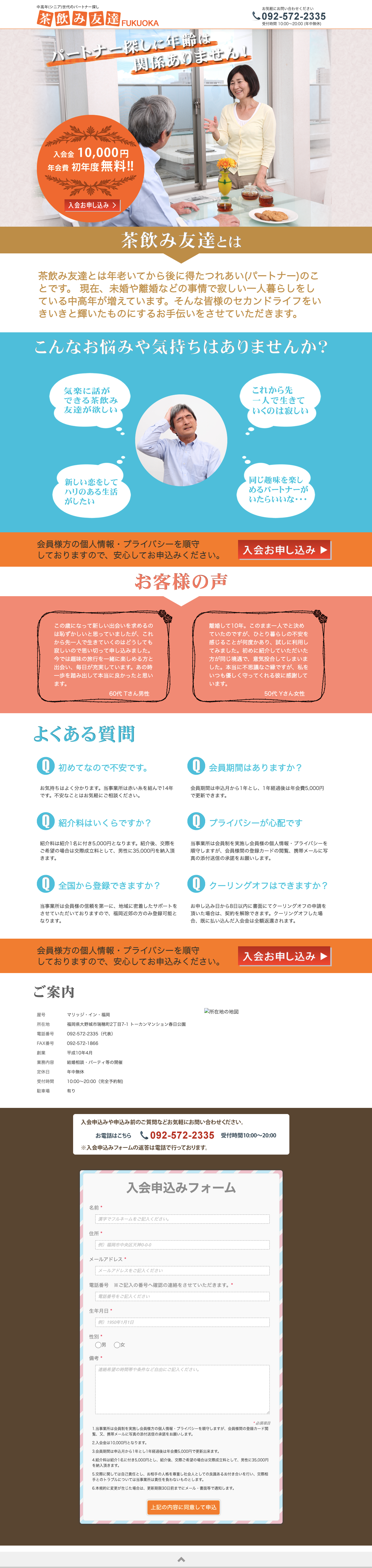 茶飲み友達福岡|シニア世代のパートナー探し